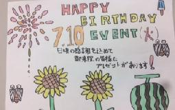 7月10日 HAPPY BIRTHDAY EVENT!